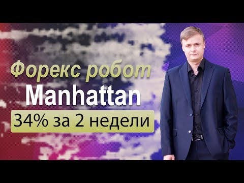🤖Форекс робот Manhattan 34% за 2 недели 🤖