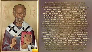 Молитва Святителю Николаю о Детях