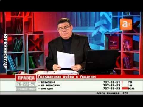2013-02-26 Гражданская война на Украине