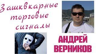 Зашкварные торговые сигналы - Андрей Верников