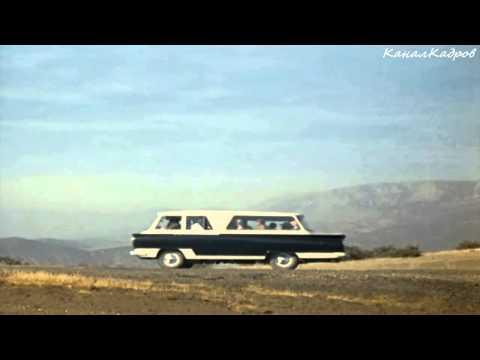 САРБ Старт, микроавтобус из к/ф Кавказская пленница, или Новые приключения Шурика (1966).