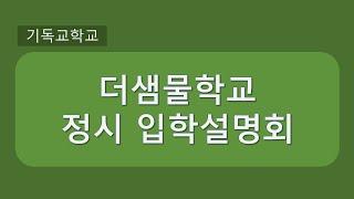 더샘물학교 2021학년도 신편입생모집 입학설명회 (1/…