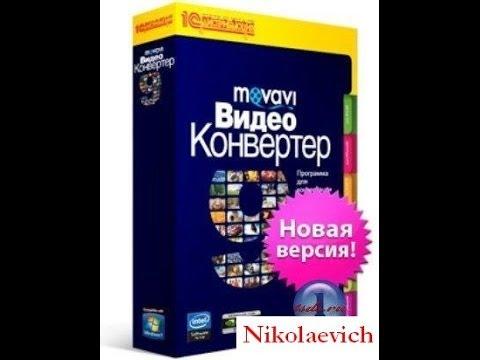 Видео конвертеры - скачать конвертер видео на русском