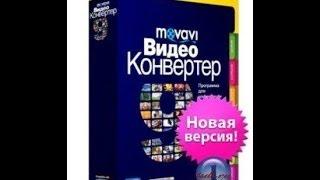 Как и где скачать Movavi Video Converter бесплатно