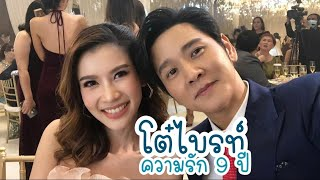 ToR+ Bright | Love Story ❤ 9 Years #โต๋ไบรท์