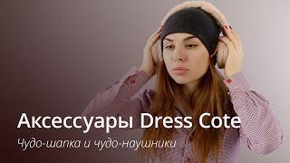 Аксессуары Dress Cote: обзор AppleInsider.ru