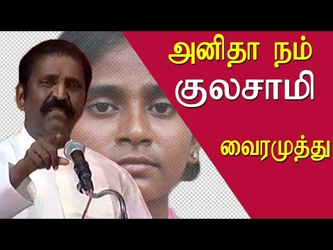V gowthaman neet conference, vairamuthu speech tamil live news, tamil news redpix  film Director V Gowthaman conducted  a day long conference demanding NEET exemption for tamil nadu and pondicherry , where vairamuthu spoke and said neet anitha is a Goddess of tamils . here is the full speech of vairamuthu full speech    For More tamil news, tamil news today, latest tamil news, kollywood news, kollywood tamil news Please Subscribe to red pix 24x7 https://goo.gl/bzRyDm #tamilnewslive sun tv news sun news live sun news   red pix 24x7 is online tv news channel and a free online tv
