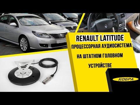 Renault Latitude Процессорная аудиосистема на штатном головном устройстве