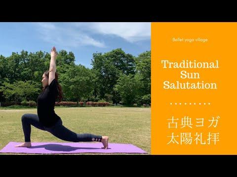 traditional-sun-salutation-|古典ヨガ-太陽礼拝