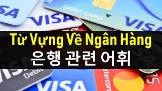 TỪ VỰNG TIẾNG HÀN VỀ NGÂN HÀNG - 은행 관련 어휘 | Hàn Quốc Sarang
