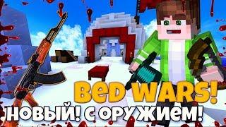 Это самая быстрая победа! Война с оружием на БЕДВАРСЕ! В Minecraft НА Hypixel Bed Wars!