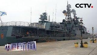 [中国新闻] 俄罗斯大型反潜舰穿越英吉利海峡 | CCTV中文国际