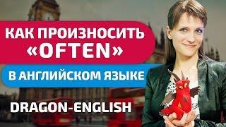Как  произносить OFTEN в английском языке? Узнайте, как же произносится  OFTEN в английском языке!