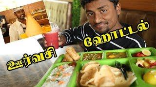 Oorvasi Veg Restaurant at Tindivanam | Hotel Review