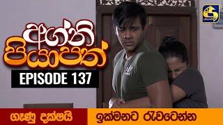 Agni Piyapath Episode 137 || අග්නි පියාපත්  ||  18th February 2021 Thumbnail