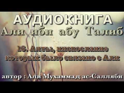 16. Аяты, ниспослание которых было связано с Али (АУДИОКНИГА) Али ибн абу Талиб