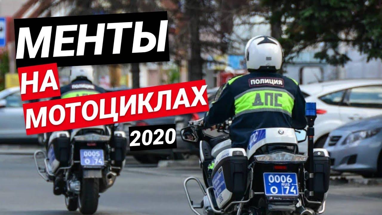 Мотобат в России: что изменилось за два года? Байкеры в погонах 2020