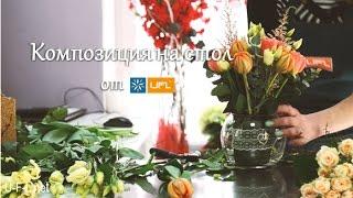 Свадебная композиция на стол от UFL 💐 | Цветочное оформление на свадьбу Киев,  U-F-L.net