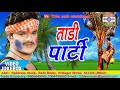 2019 New Holi 2019 मे Tadi Party Mnawal jai -भोजपुरी होली  2019 Hit Song