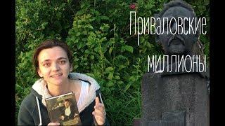 Книжный обзор - Приваловские миллионы - Д.Н. Мамин-Сибиряк