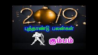 2019 New Year Rasi Palan - Kumbha Rasi ( Aquarius Sign ) / 2019 கும்ப ராசி பலன்கள்