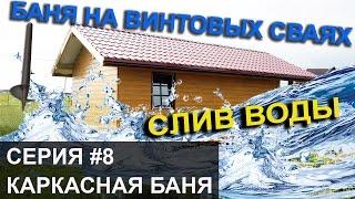Отвод и слив воды из бани своими руками (видео)