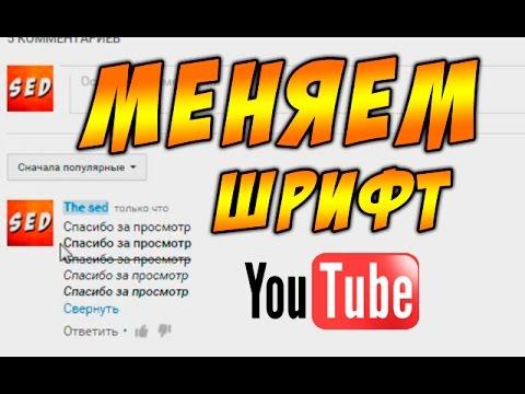 Как изменить шрифт в Ютубе? Всё очень просто! - YouTube