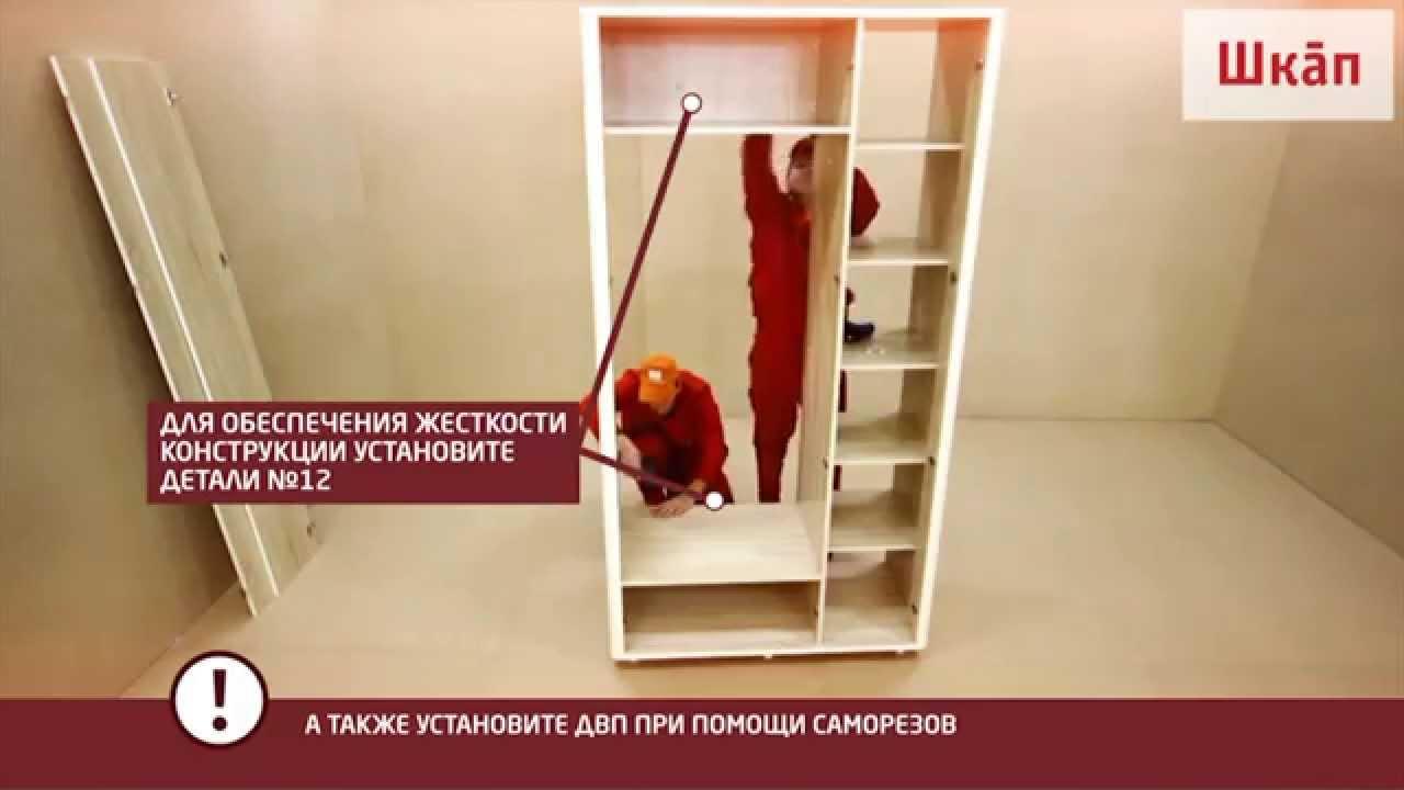 инструкция по сборке шкафа купе фабрика много
