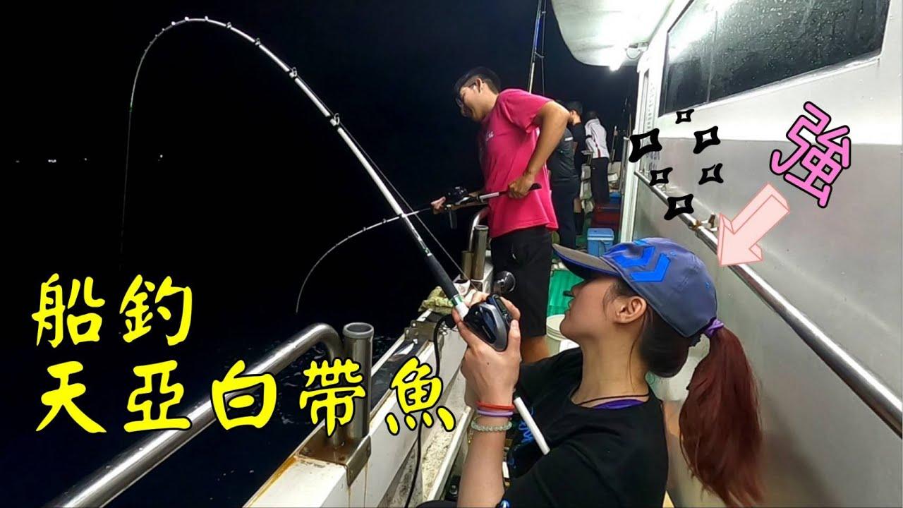 聽說最近蘇澳船釣白帶很咬!三個人偷跑!嘿嘿嘿~天亞、白帶、TENYA^^Taiwan Hualien fishing