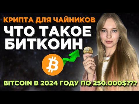 Что такое биткоин? Как он работает? 250,000 долларов за штуку к 2024 году? Биткоин или доллар?