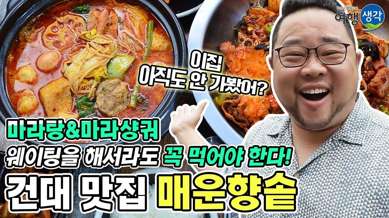 [건대 맛집] 줄 서서 먹는 마라탕&마라샹궈 전국 TOP3 맛집, 웨이팅을 해서라도 이건 꼭 먹어야 한다! '매운향솥'