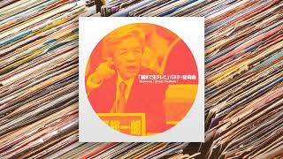 「朝まで生テレビ」パネラー登場曲 - Hypnosis / Droid - ( ReWork ) thumbnail