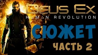 DEUS EX: HUMAN REVOLUTION [СЮЖЕТ] часть 2