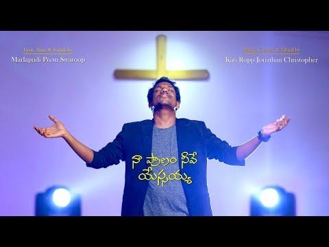 Naa Pranam Neevey Yesayya Cover by M Prem Swaroop || Telugu Christian Songs HD || 2018
