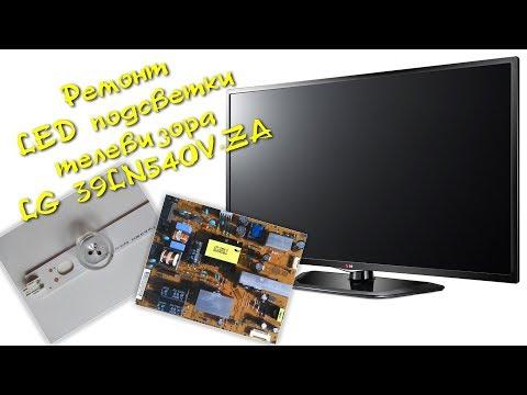 видео: Ремонт и доработка led подсветки телевизора lg 39ln540v za