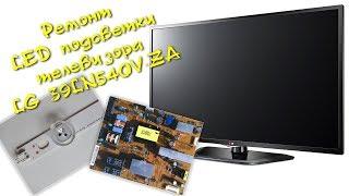 Ремонт и доработка LED подсветки телевизора LG 39LN540V ZA