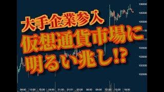 【仮想通貨】大手企業が続々と...6月末からの市場の動きに注目!?