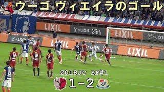 2018ルヴァン杯SF1stLeg 鹿島 1-2 横浜 ウーゴ ヴィエイラのゴール