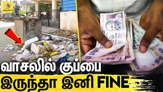 இனி குப்பைகளுக்கு கட்டணம் ! மாநகராட்சி அதிரடி   Chennai Corps Start Charging For Trash Collection
