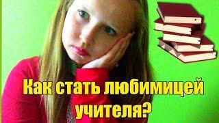 Как стать любимицей учителя? Anastasia Malinka