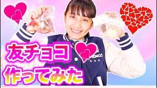 友チョコ作ってみた! ハッピーバレンタイン💕 ハッピーバレンタイン 検索動画 10