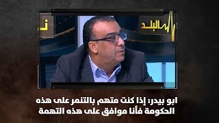 ابو بيدر: إذا كنت متهم بالتنمر على هذه الحكومة فأنا موافق على هذه التهمة