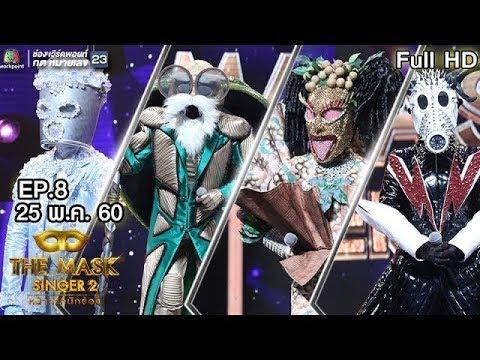 THE MASK SINGER หน้ากากนักร้อง 2 | EP.8 | Group C | 25 พ.ค. 60 Full HD