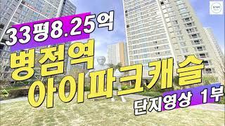 경기도 화성시 병점동 대장아파트: 병점역아이파크캐슬