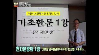 [과천시노인복지관 온라인 강좌] 기초한문 1강