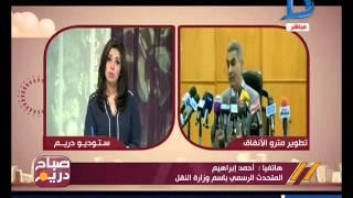 صباح دريم|وزير النقل يعطي إشارة بدء حفر المرحلة الرابعة للخط الثالث لمترو الأنفاق