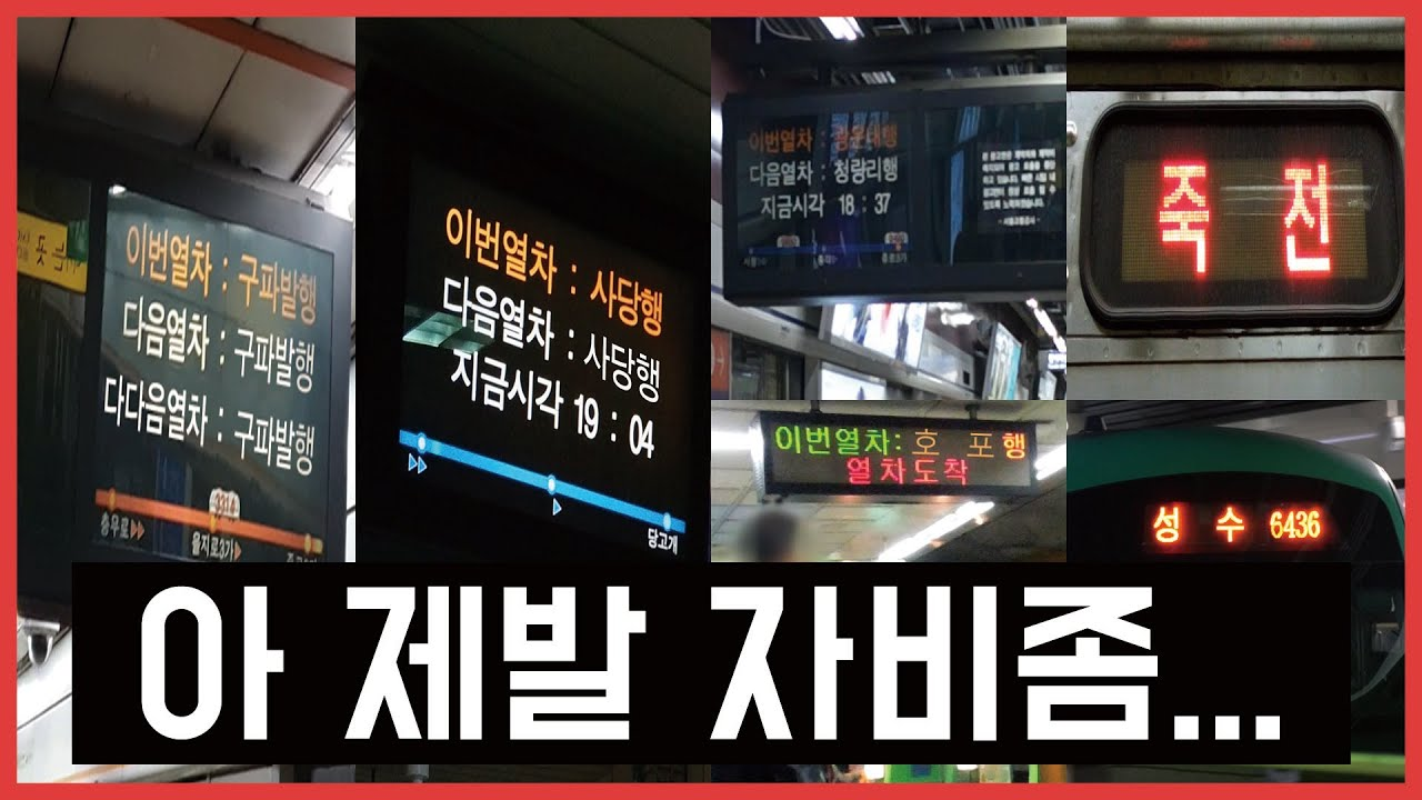 [5분교통]왜 열차들이 노선끝까지 안 갈까?