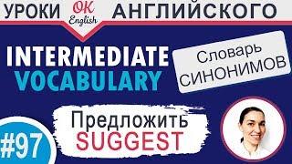 #97 Suggest - Предложить 📘 Английский словарь INTERMEDIATE