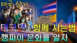 태국 살기,  태국인을 알아야 태국에서 산다.