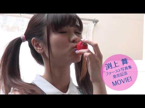 声優 渕上舞ファースト写真集『アオイトリ』CM021